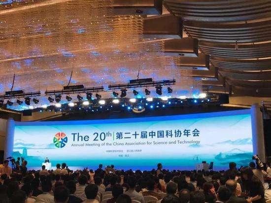 第二十届中国科协年会在浙江杭州召开