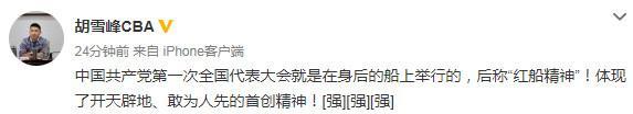 江苏名宿游览南湖红船 称赞中共一大的红船精神