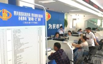"""北川""""最多跑一次""""改革落地 提高办事效率"""