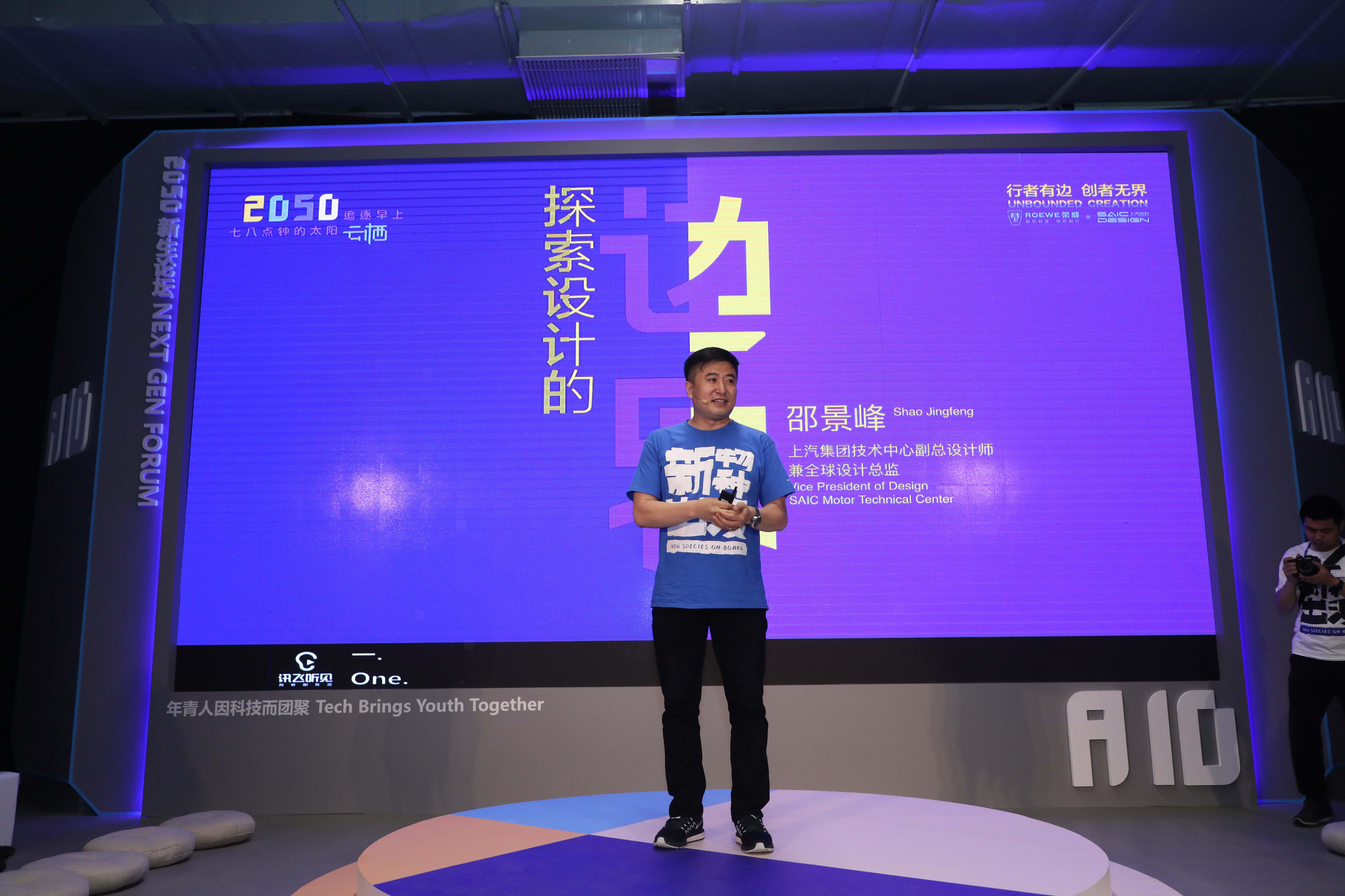 荣威MARVEL X亮相2050大会 前瞻设计启发年青力量