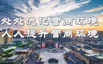 """优化营商环境工作叫响""""四最""""唐山品牌"""