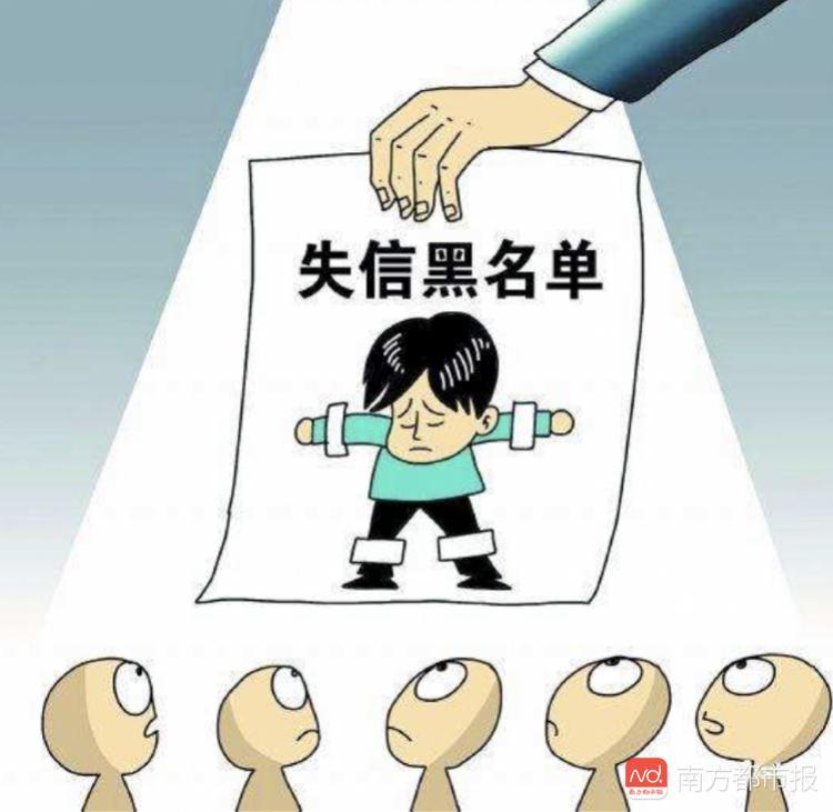 东莞中院公布20名失信被执行人 别与这些人交往!