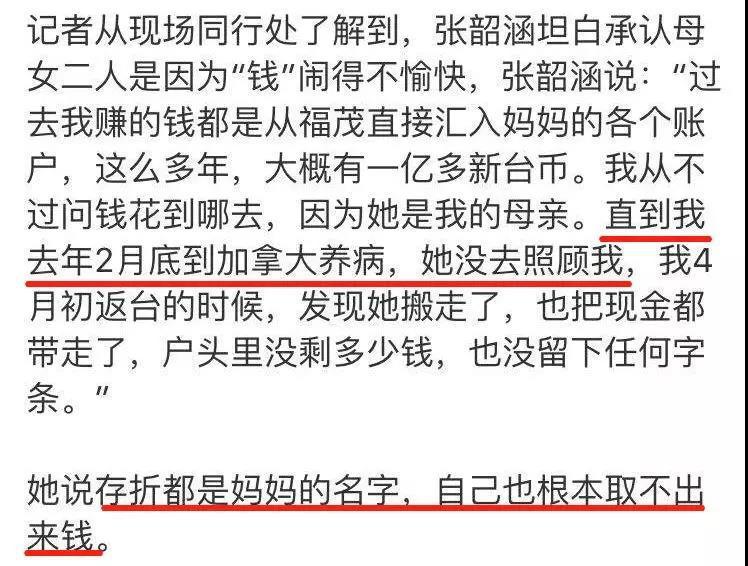 """""""死也要谴责张韶涵"""",最深的伤害来自最亲的人"""