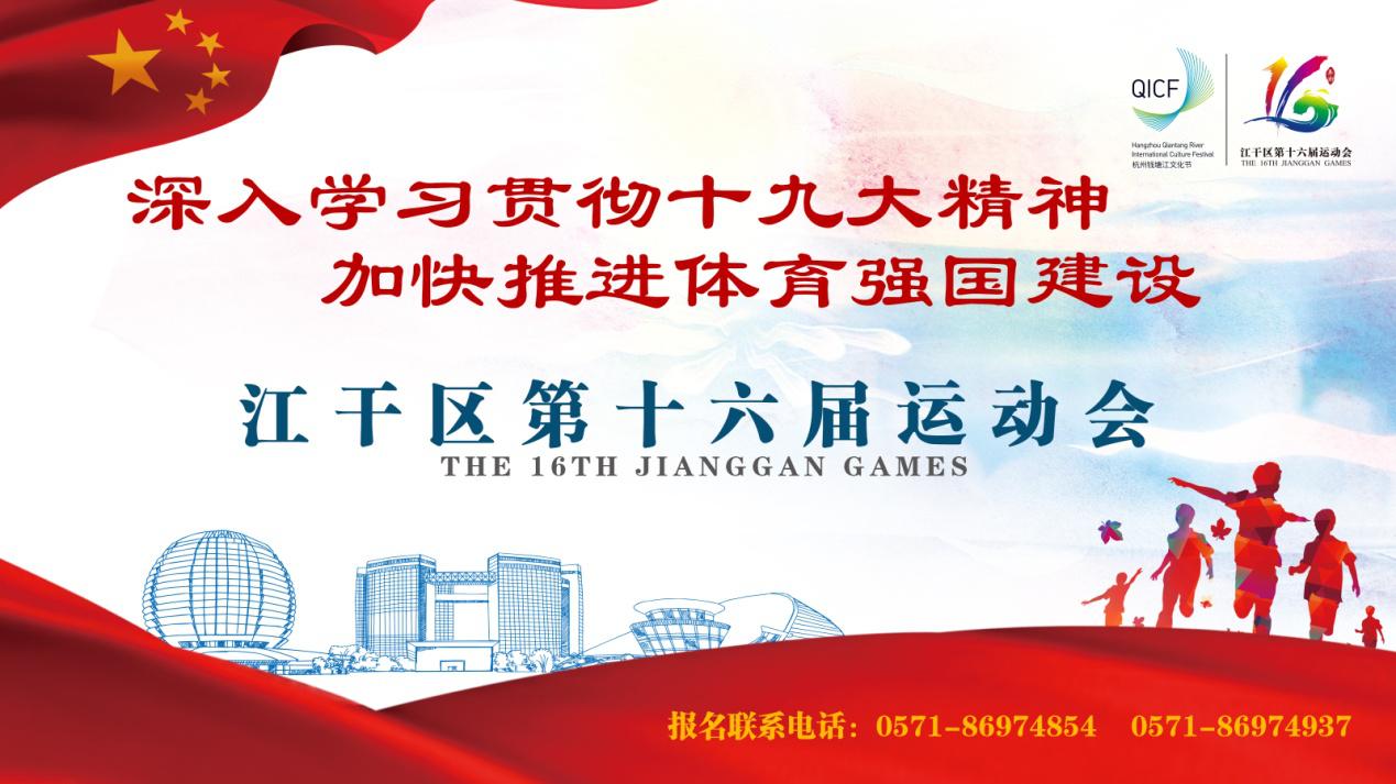 杭州市江干区第十六届运动会报名火爆 规模持续升级