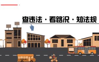 上合峰会|青岛市公安局临时性管理措施的通告