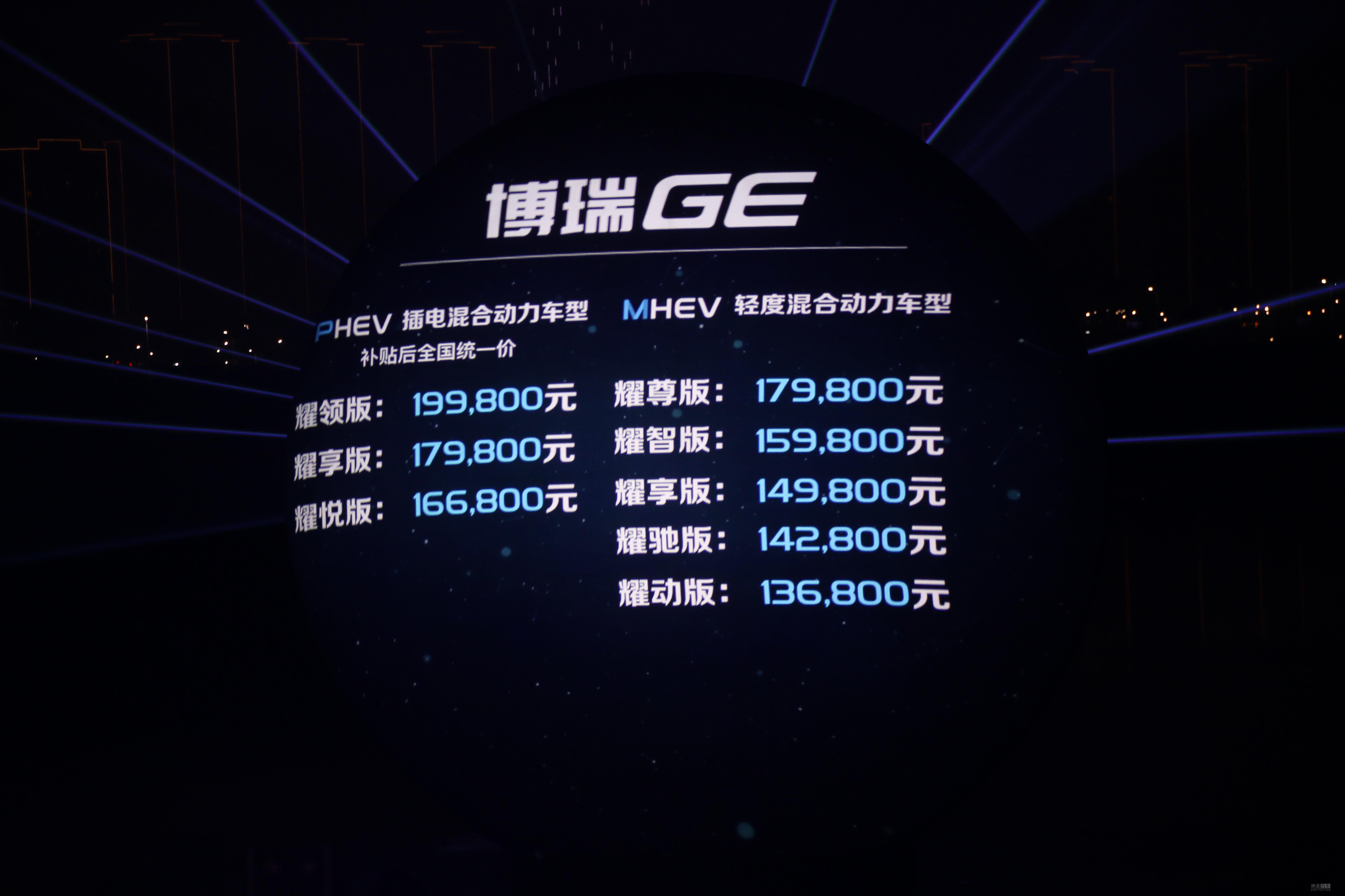 2种动力/8款车型 吉利博瑞GE售13.68万起