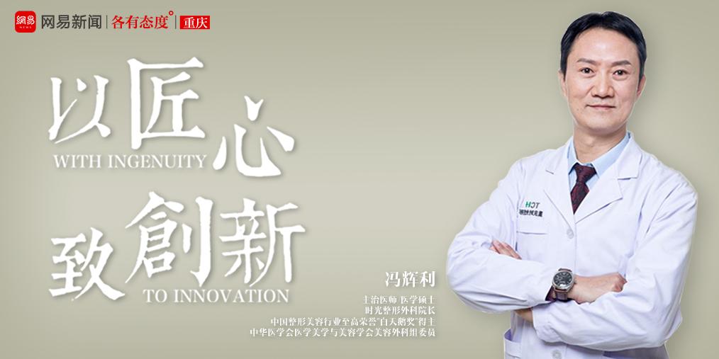 冯辉利:不忘初心 体现社会责任感