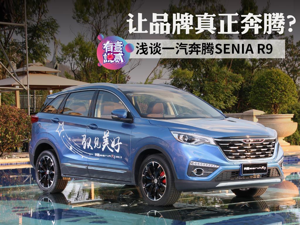 有壹说贰:奔腾SENIA R9能让品牌真正奔腾吗