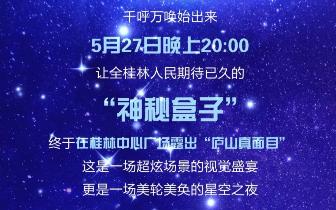 """""""神秘盒子""""真相,昨晚在桂林中心广场炫酷揭秘!竟是"""