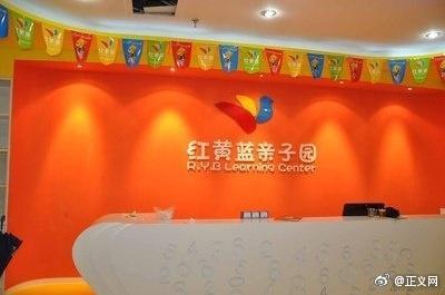 北京检察机关已对红黄蓝幼儿园虐童一案提起公诉