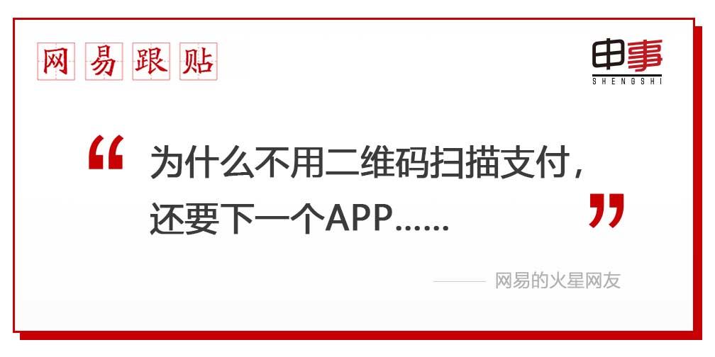 5.29微信支付刷卡乘车首次在沪地铁开通