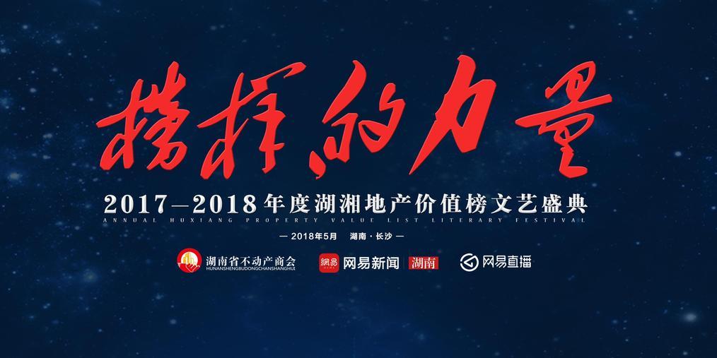 湖湘地产价值榜年度文艺盛典5月29日盛大启幕!