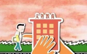 2018年湖里区秋季义务教育学校招生工作意见出炉!