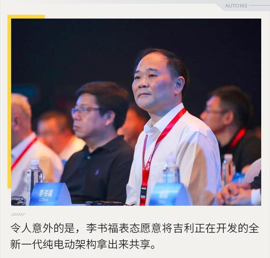 李书福:助力中国汽车 吉利愿开放新一代纯电动架构