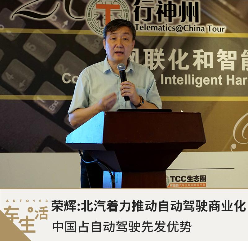 荣辉:北汽力推自动驾驶商业化 中国占先发优势