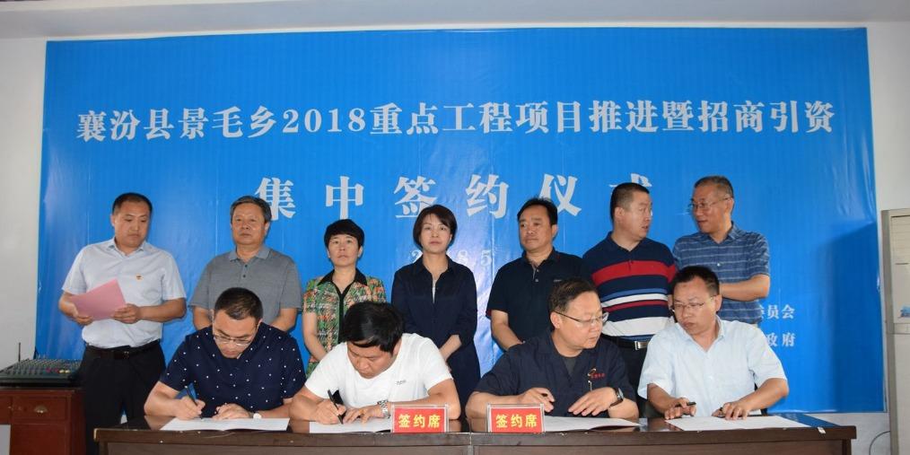 襄汾县景毛乡签约5个项目投资50亿元