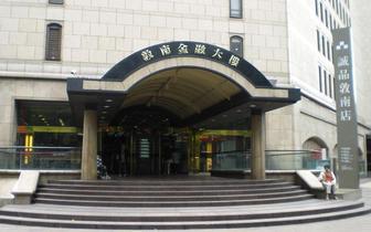 台湾诚品创始店将于2020年吹熄灯号