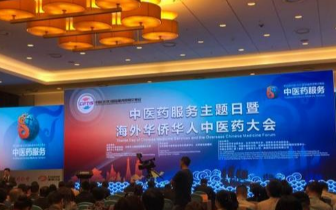 2018海外华侨华人中医药大会在北京举行
