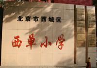 2018年北京西城区重点小学:西单小学