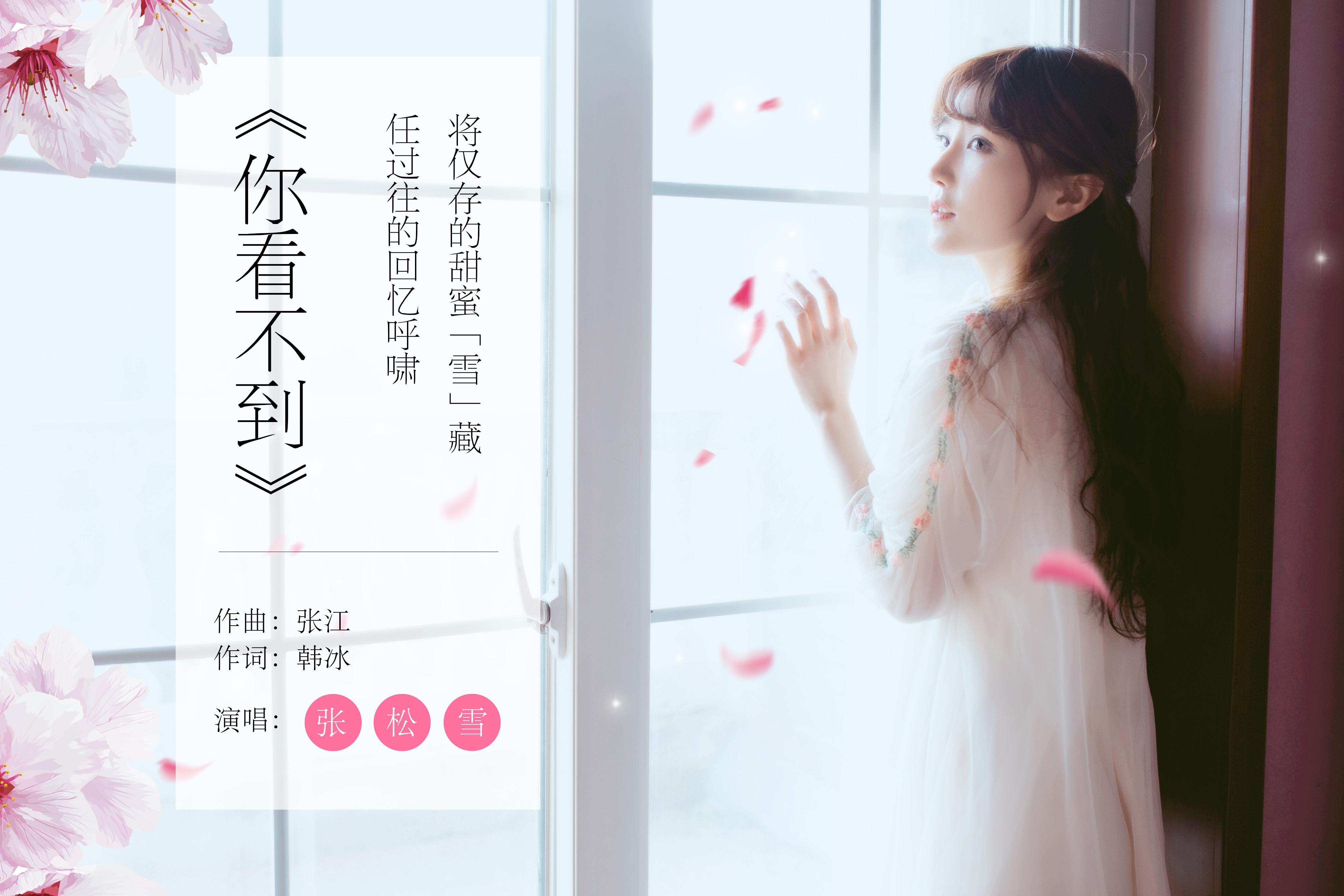 张松雪首单《你看不到》上线  演绎动人情歌