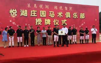 福建省马术协会福清分会5月29日成立