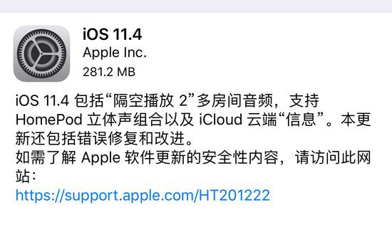 iOS 11.4更新今日发布:公交卡功能未增加新地区