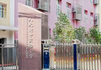 2018年北京海淀重点小学:人大附中实验小学