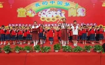 我的中国梦—童心向党25小艺术节开幕