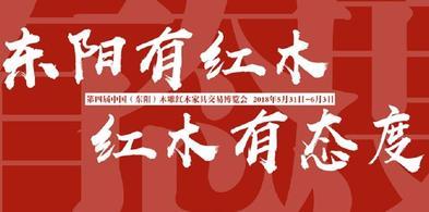 第四届中国(东阳)红博会