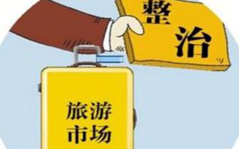 6月10日起 咸宁开启旅游护航行动促全民健康旅游
