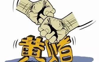 """【炎炎烈日,桂林警方掀起打击涉""""黄""""涉""""赌""""狂潮】"""