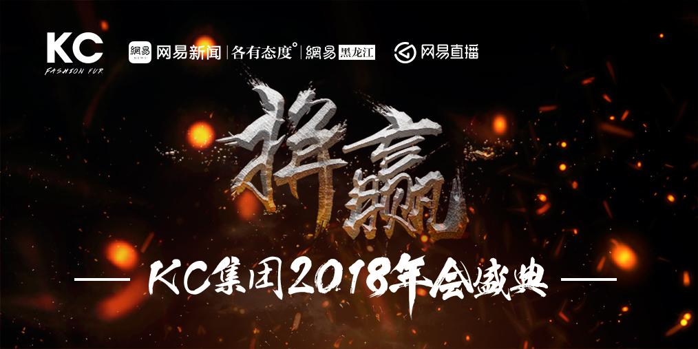 "KC集团""拼赢""2018年会盛典"