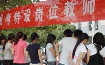 安徽计划招聘17158名中小学教师