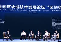"""2018全球区块链技术发展论坛(GBF)""""区块链与"""
