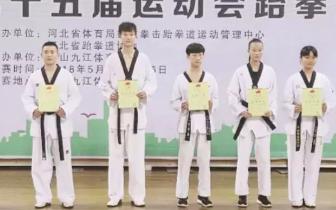省运会跆拳道预赛 小将表现优异