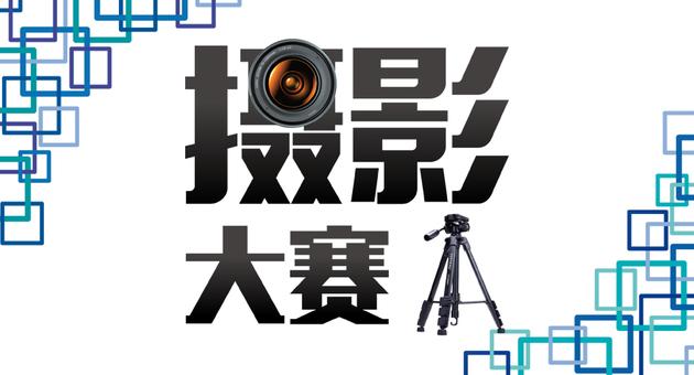 """""""激情迸发 华彩省运"""" 省运会摄影大赛启动"""