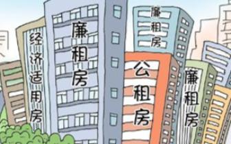 前4月福建各类保障性住房用地约2556亩 同比增8成