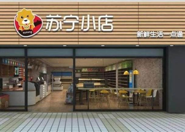 苏宁O2O模式小店突破500家,覆盖全国48城