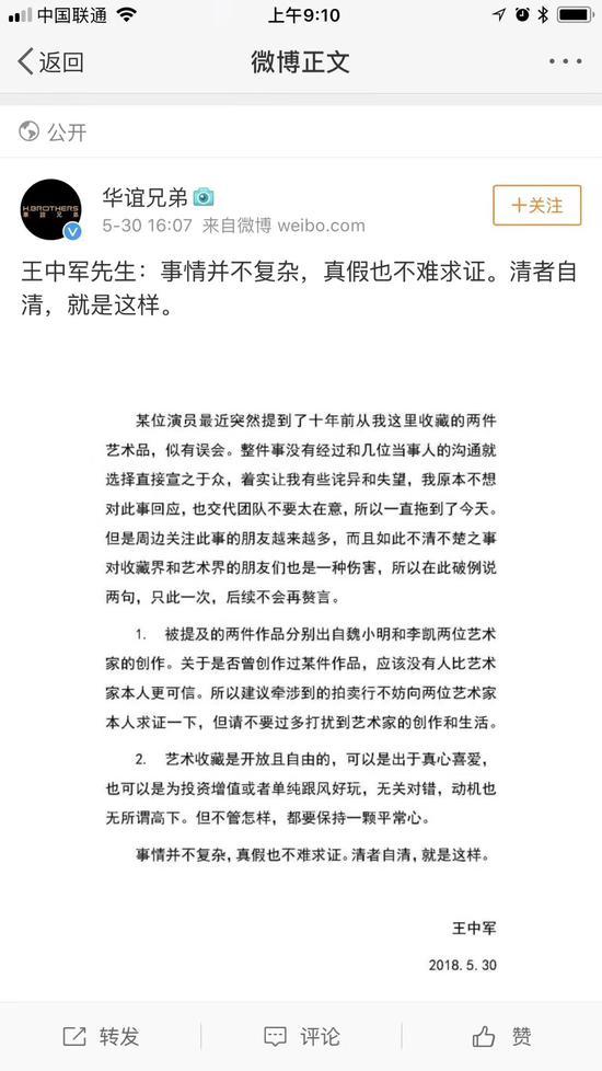 袁立怼华谊兄弟王中军卖假收藏品是骗子 后者回应