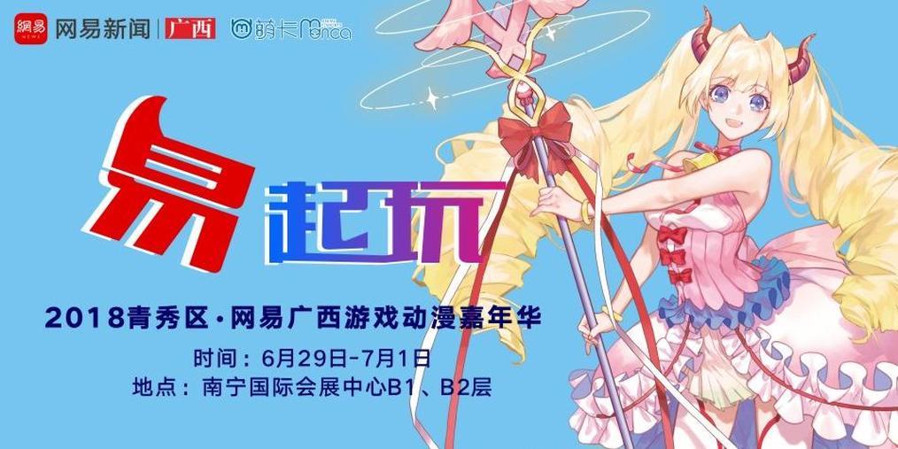 6月29日 游戏动漫嘉年华 易起玩!