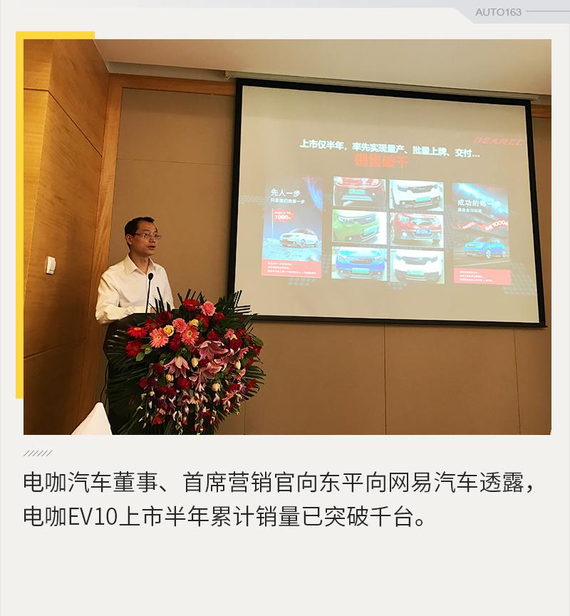 EV10销量破千台 电咖汽车北京品牌体验空间开业