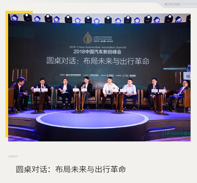 圆桌:布局未来与出行革命 移动出行春天仍未到来