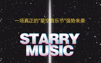 倒计时2天-星空音乐节最全剧透!