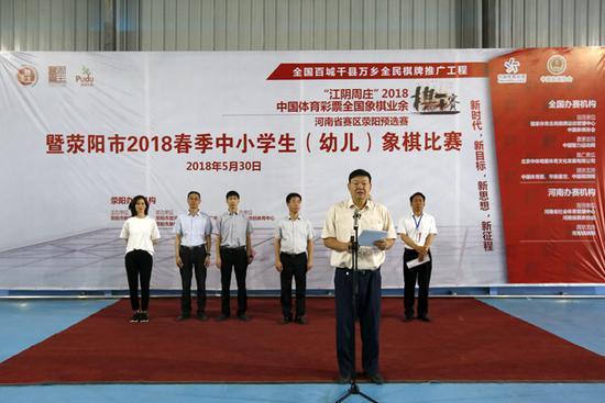 迎六一 全国象棋业余棋王赛河南荥阳预选赛启动