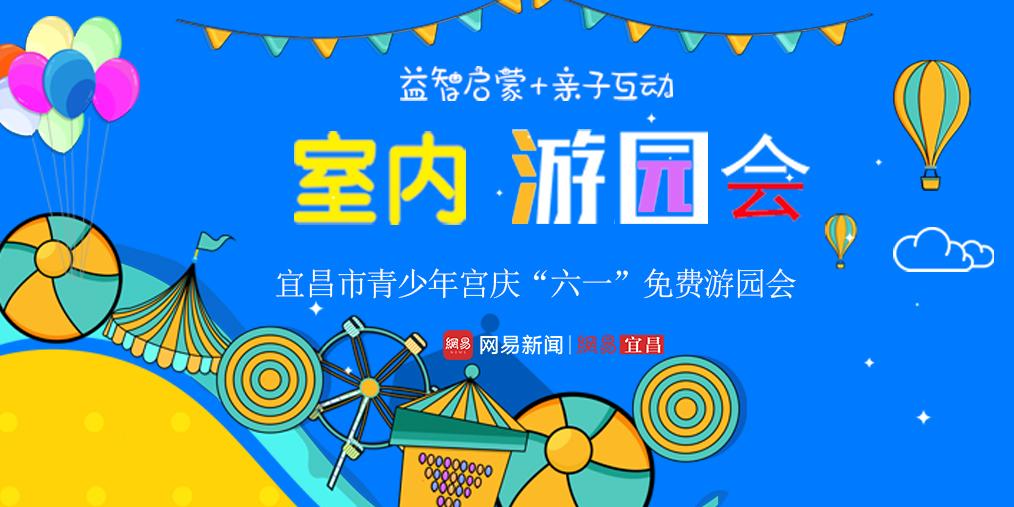 """""""童心飞扬,放飞梦想"""" 庆六一免费游园会"""