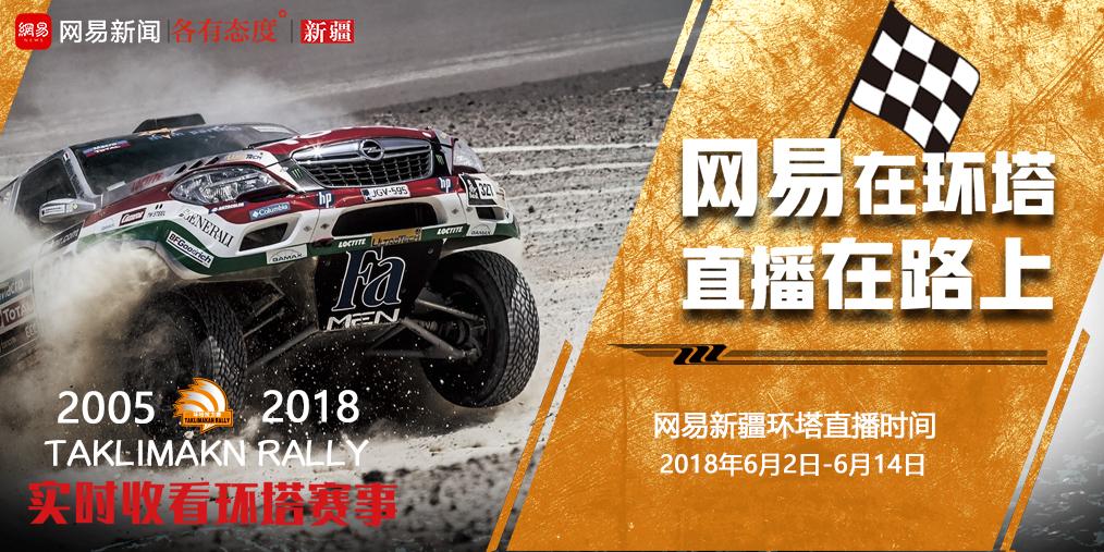 2018中国环塔(国际)拉力赛