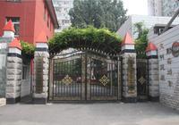 2018年北京西城区重点小学:实验二小涭水河分校