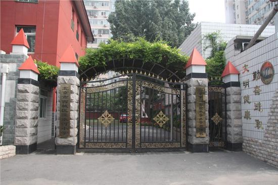 北京第二实验小学涭水河分校