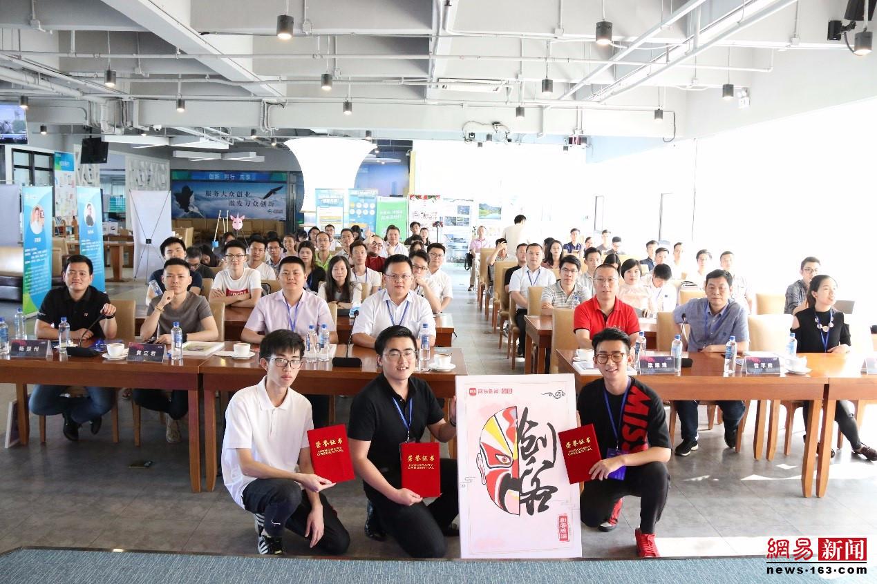 创了个新 网易中国创业家大赛广州赛区首场路演告捷