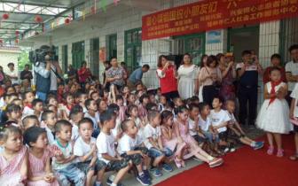 童心颂祖国  关爱留守儿童公益活动圆满结束